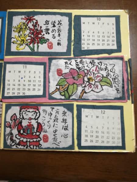 秋から冬ヘ色紙カレンダー