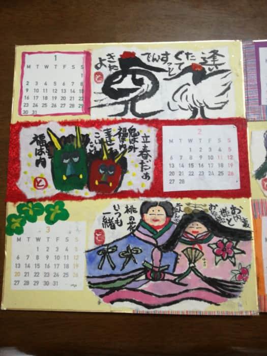 絵手紙色紙カレンダー2017