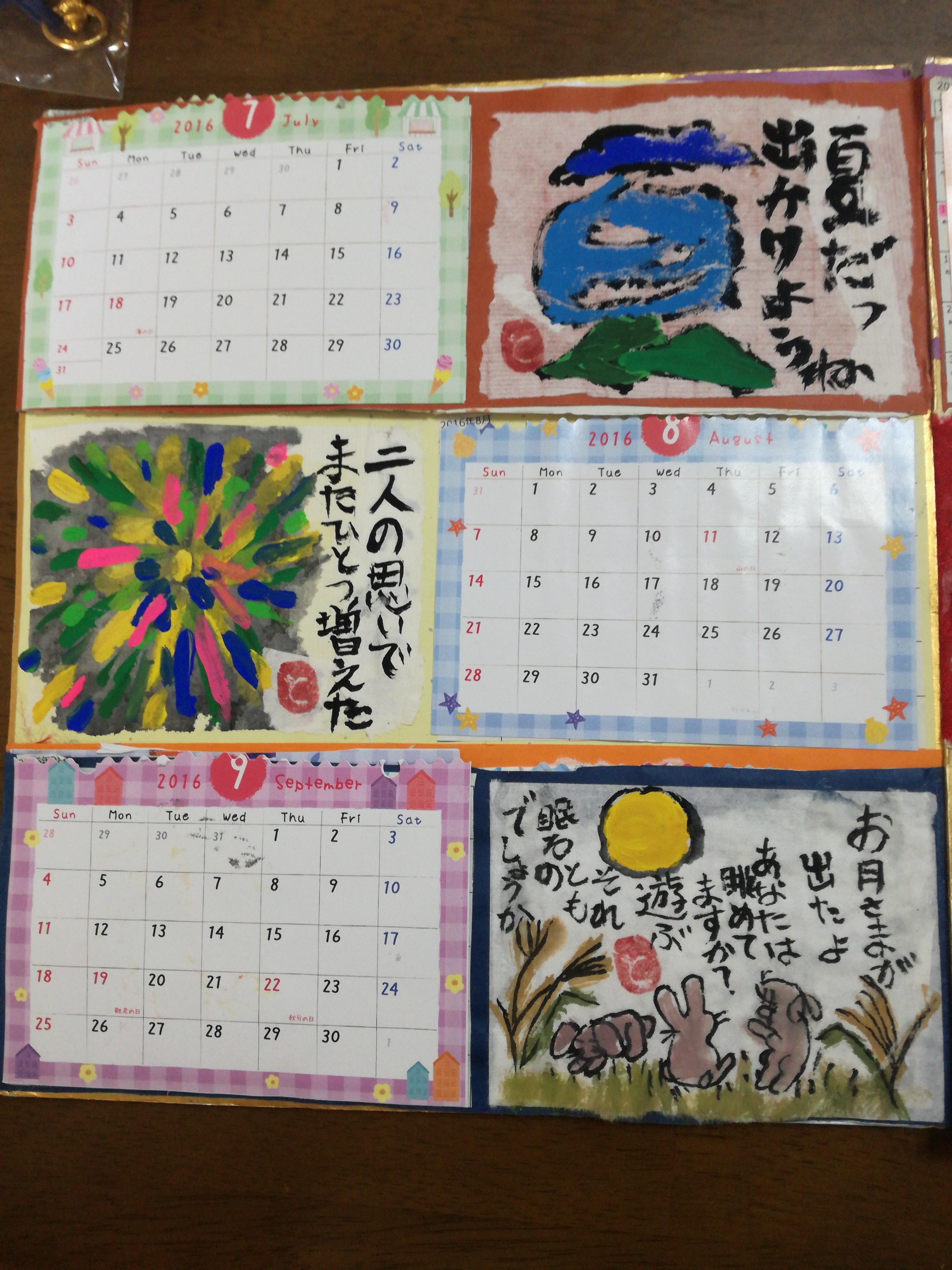 絵手紙色紙カレンダー2016