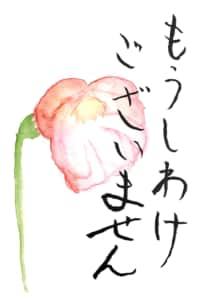 もうしわけございません ~バラの花に乗せて~