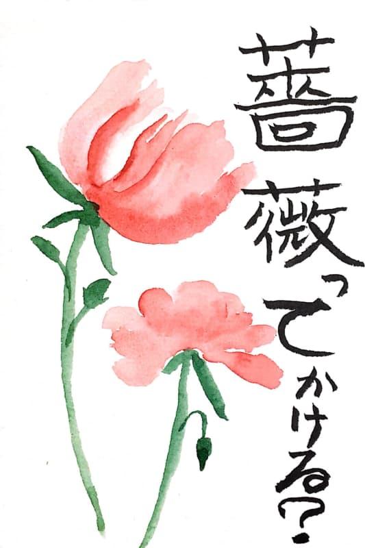 薔薇って書ける?