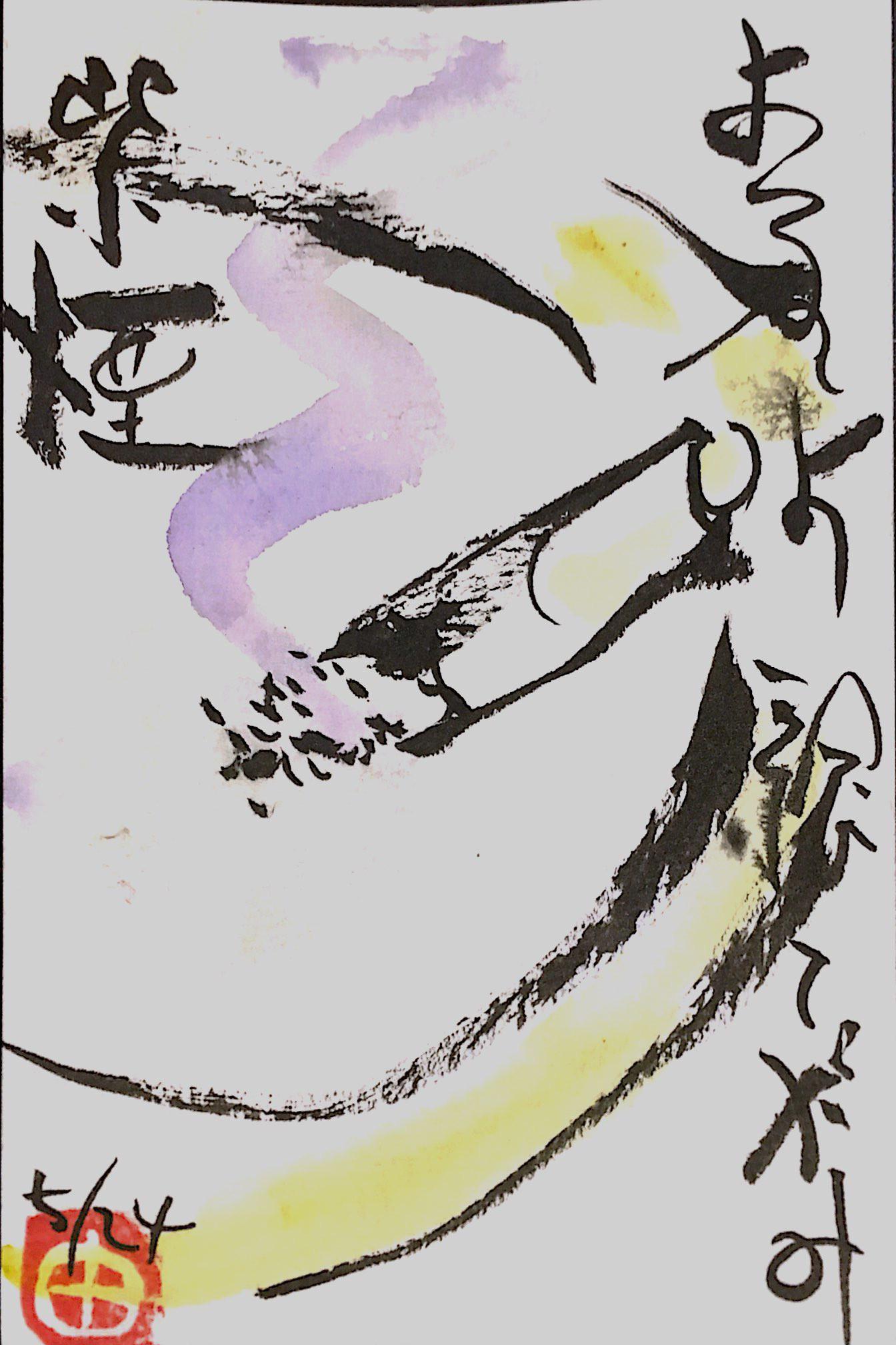 よるの絵手紙 紫煙
