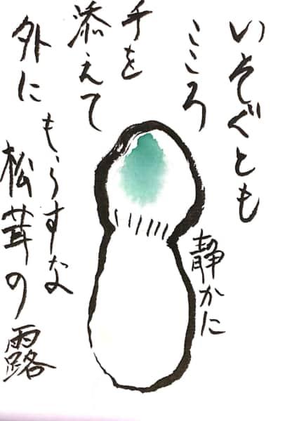 いそぐとも こころ静かに 手を添えて 外にもらすな 松茸の露