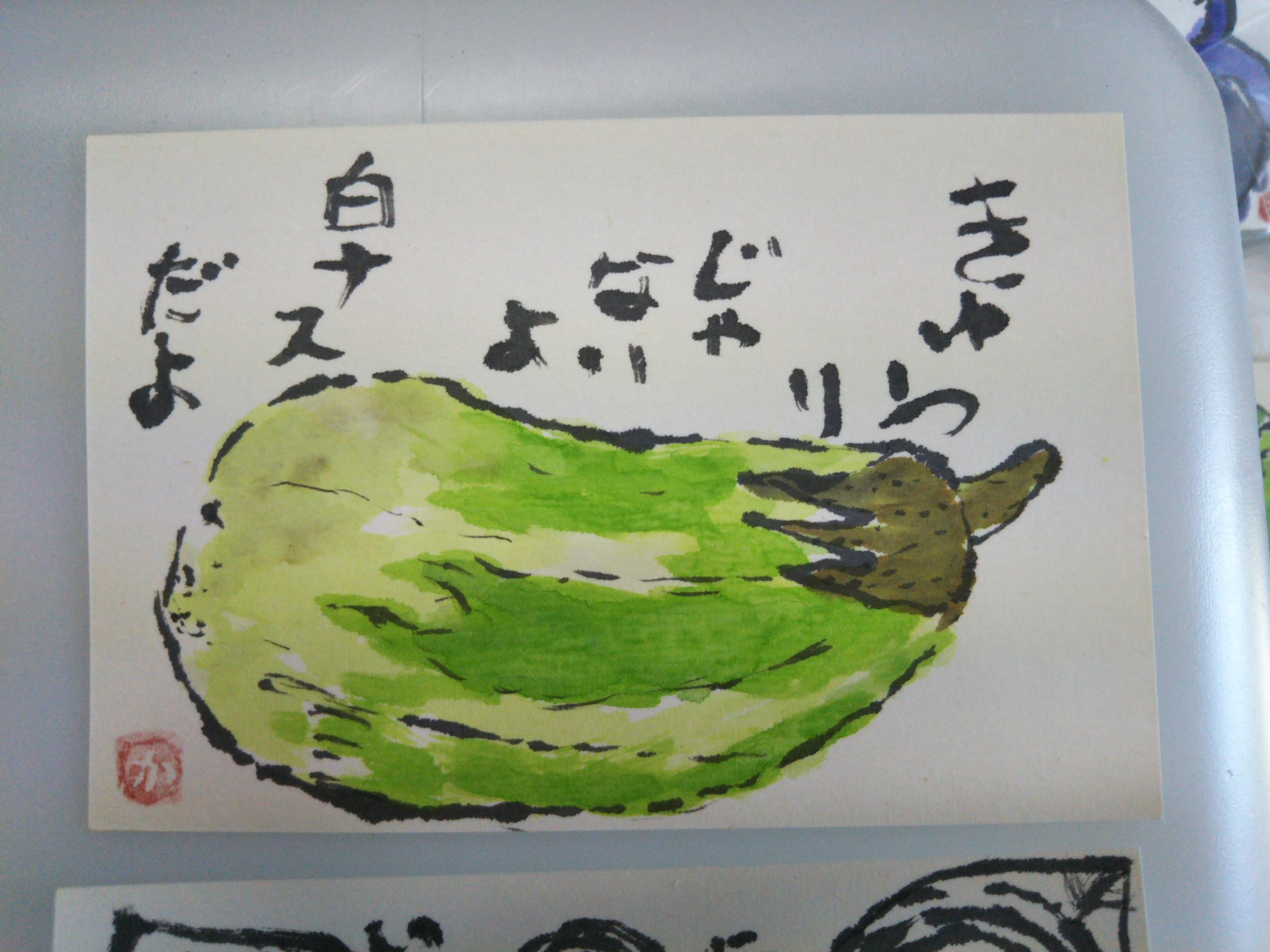 好きな野菜