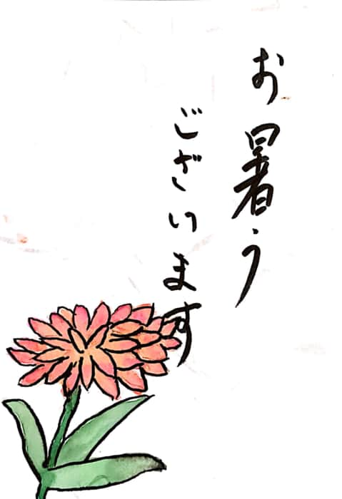 お暑うございます 〜ダリア〜 | 絵手紙 交流ひろば - てがみ倶楽部絵 ...