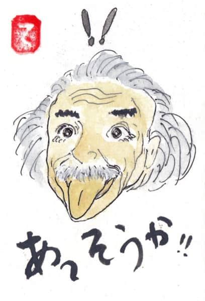あっ、そうか! アインシュタイン
