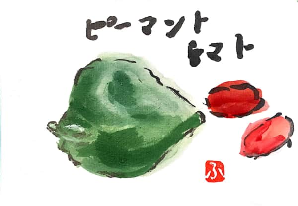 ピーマンとトマト