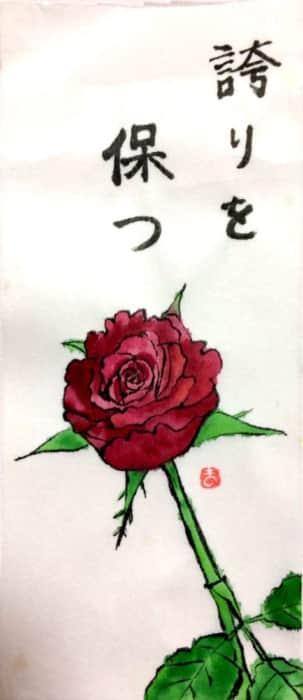 誇りを保つ 〜薔薇の花〜