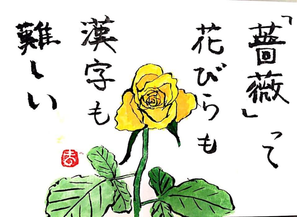 「薔薇」って漢字も花びらも難しい
