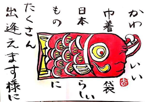 かわいい巾着袋 日本らしいものにたくさん出逢えます様に