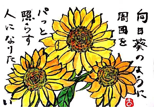 向日葵のように周囲をパッと照らす人になりたい
