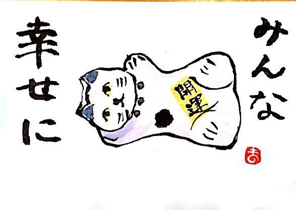 みんな幸せに 〜まねき猫〜