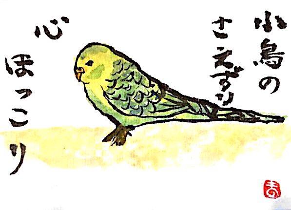 小鳥のさえずり 心ほっこり