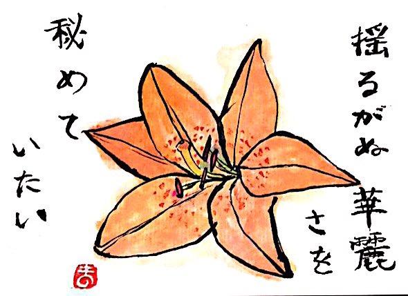 揺るがぬ華麗さを秘めていたい 〜百合の花〜