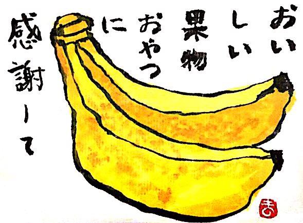 おいしい果物 おやつに感謝して 〜バナナ〜