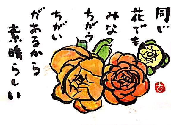 同じ花でもみなちがう ちがいがあるから素晴らしい