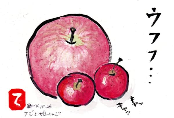 ウフフ… キャッキャッ フジと姫りんご
