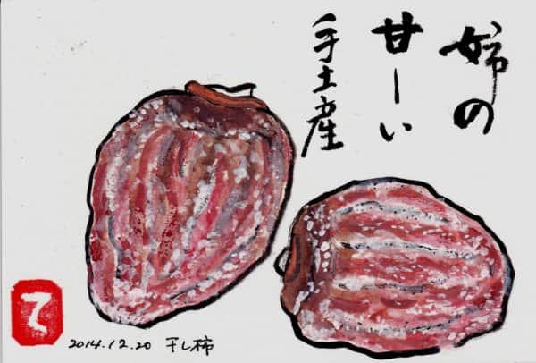 姉の甘〜い手土産 〜干し柿〜