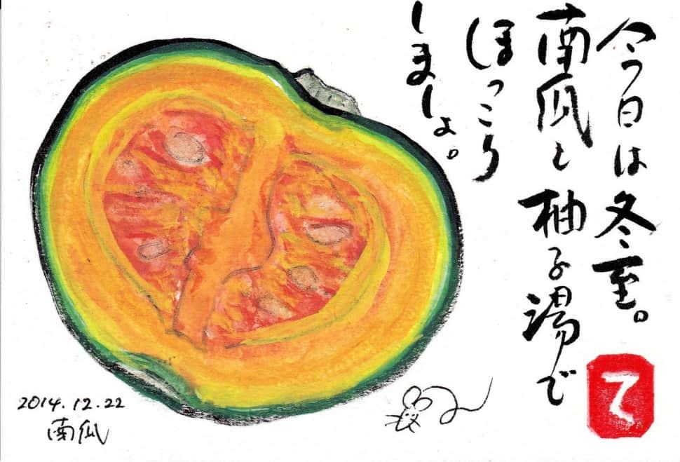 今日は冬至。南瓜と柚子湯でほっこりしましょ。