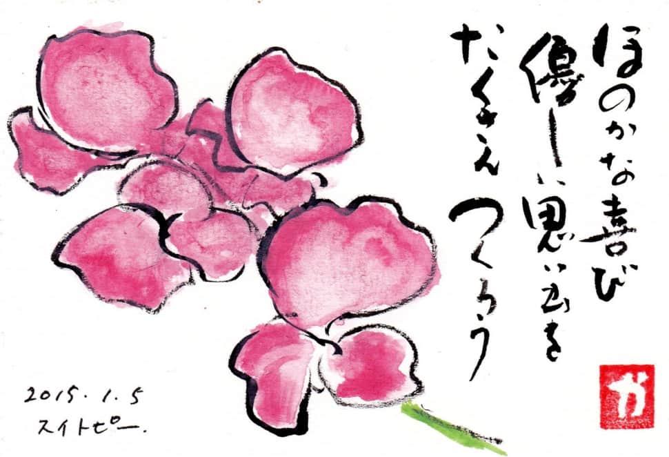 ほのかな喜び 優しい思い出をたくさんつくろう 〜スイートピーの花〜