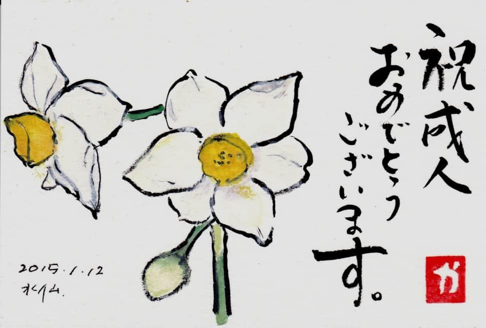祝成人おめでとうございます。〜水仙の花〜