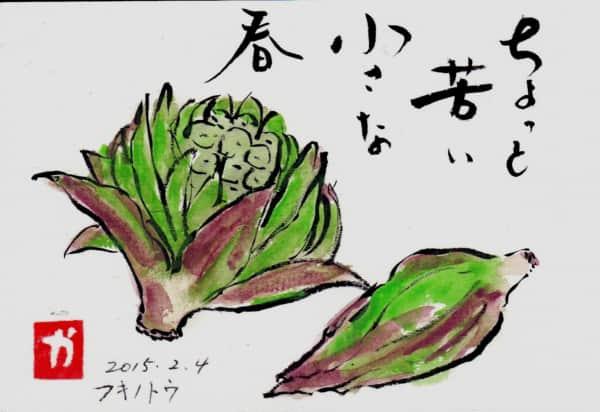 ちょっと苦い小さな春 〜ふきのとう〜