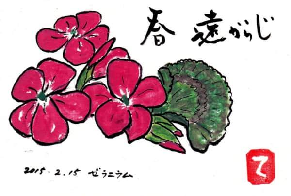 春遠からじ 〜ゼラニウムの花〜