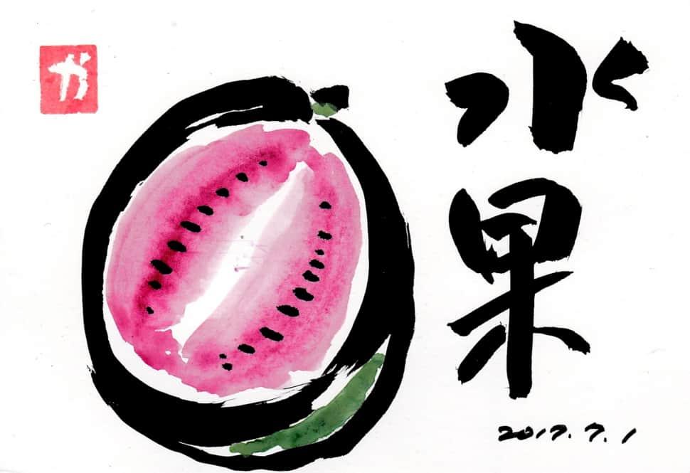 水果 〜すいか〜