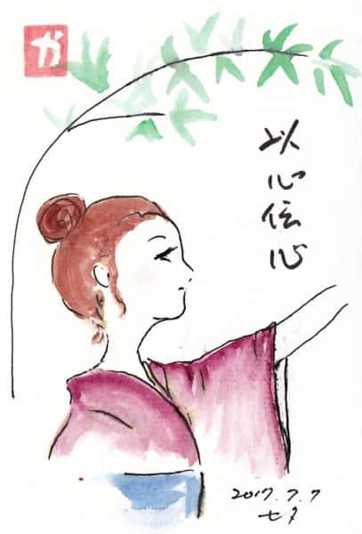 以心伝心 〜七夕〜