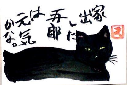 家出した黒猫の五郎