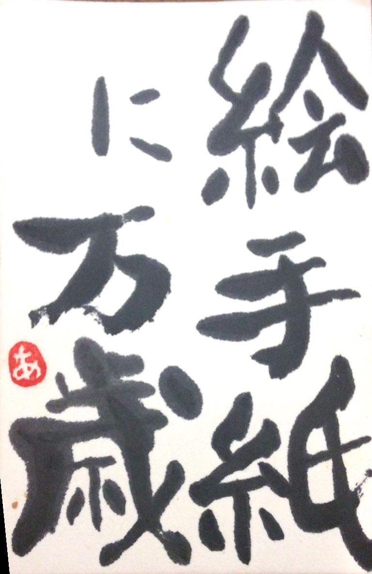 11月23日は「いいふみの日」 絵手紙を描いてみましょう^^