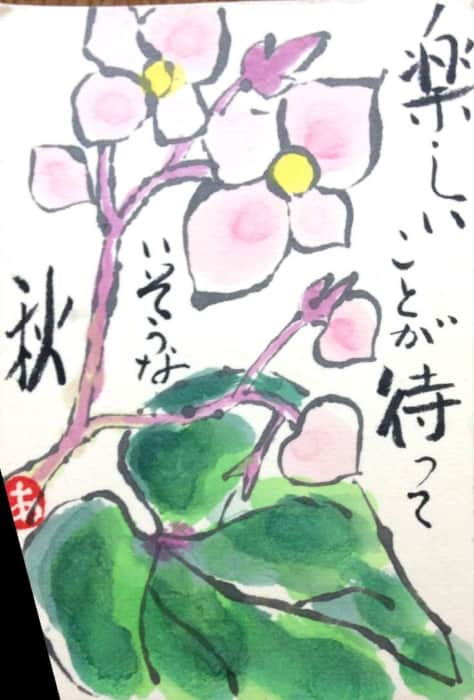 楽しいことが待っていそうな秋 〜シュウカイドウの花〜
