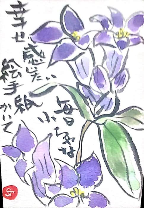 絵手紙かいて毎日小ちゃな幸せ感じたい 〜リンドウの花〜