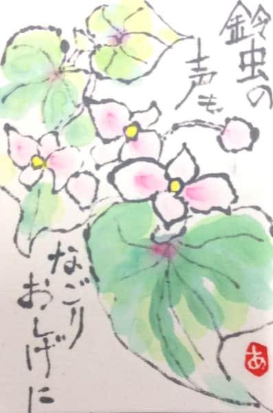 鈴虫の声も名残惜しげに 〜秋海棠の花〜