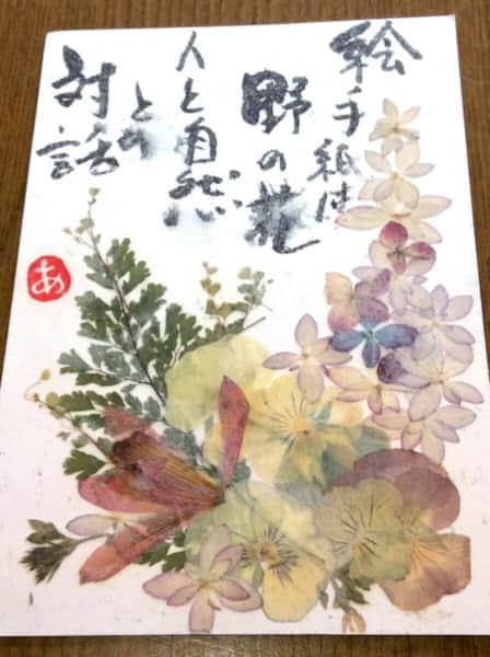 絵手紙は野の花 人と自然との対話