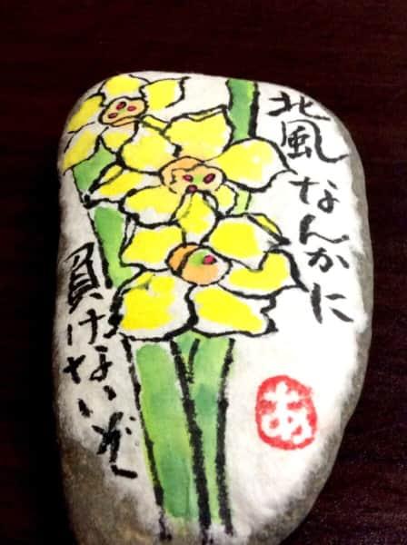 北風なんかに負けないぞ 〜黄色い水仙の花〜