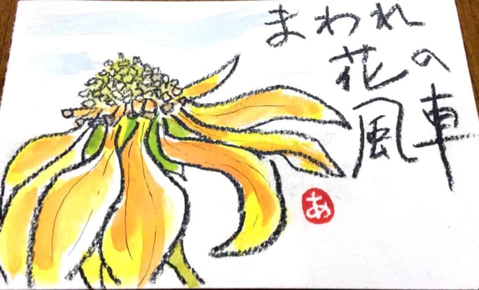 まわれ花の風車