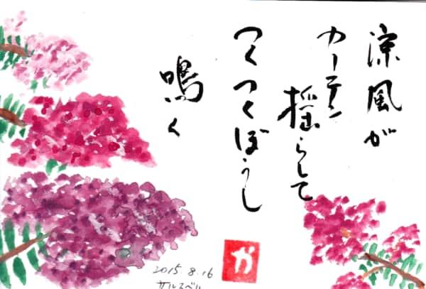 涼風がカーテン揺らして つくつくぼうし鳴く 〜サルスベリの花〜