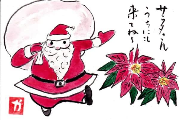 サンタさん、うちにも来てね〜