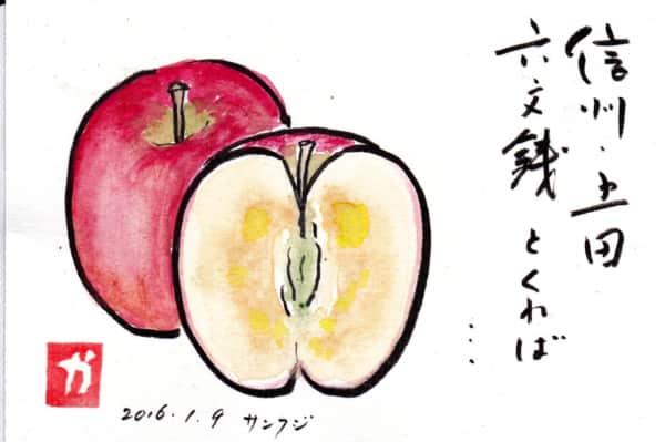 信州・上田 六文銭とくれば… 〜サンふじ りんご〜