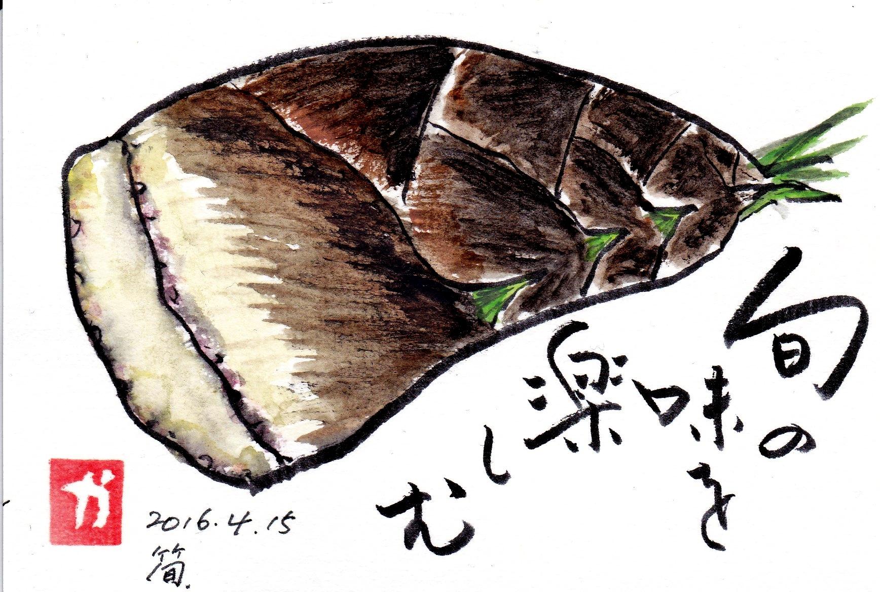 旬の味を楽しむ 〜筍〜