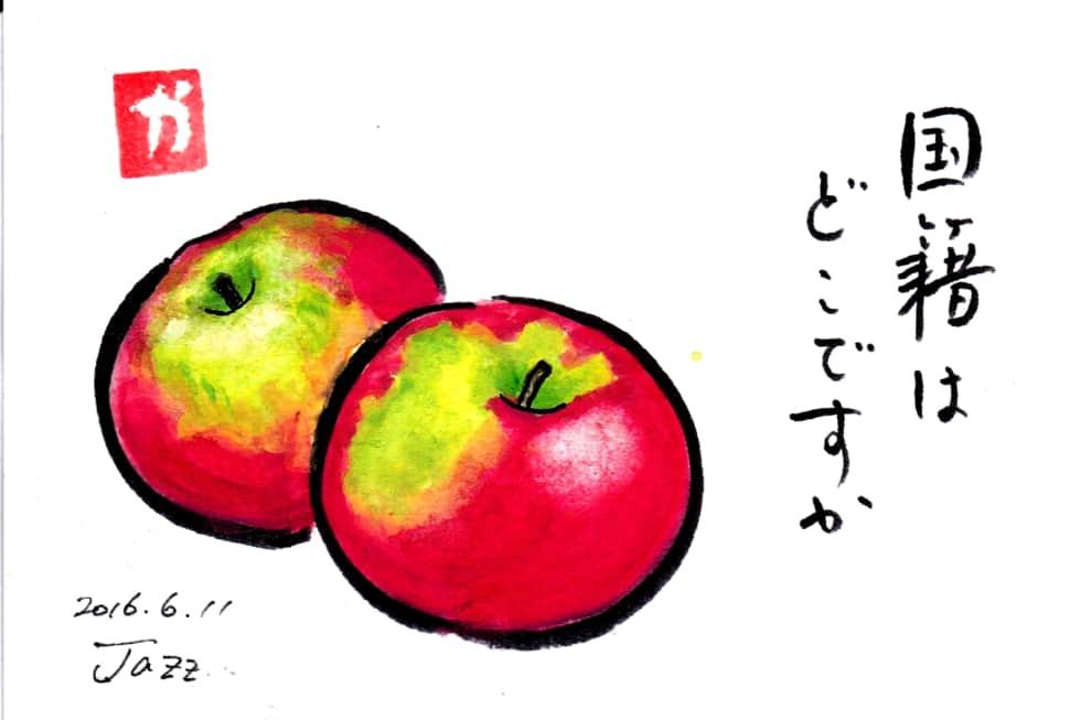 国籍はどこですか〜JAZZ(りんご)〜