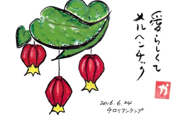 愛らしくてメルヘンチック〜チロリアンランプ〜
