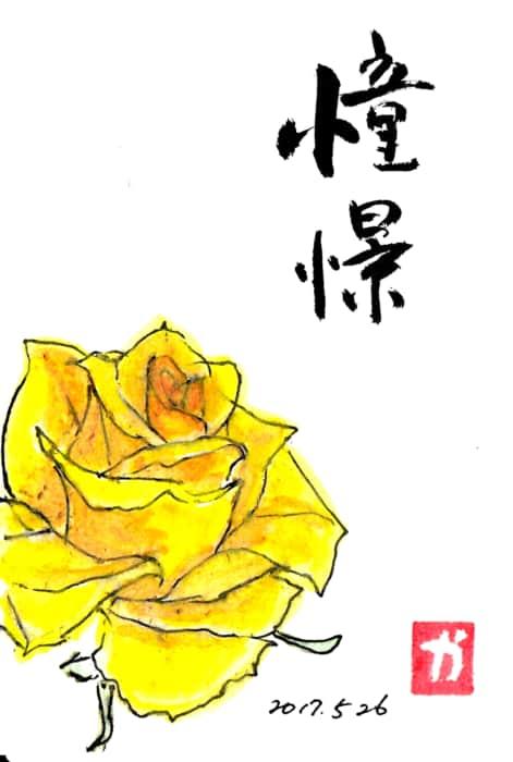 憧憬 〜黄色い薔薇の花〜