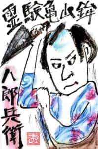 歌舞伎の割り箸絵手紙