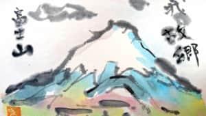 わが故郷、富士山の絵手紙