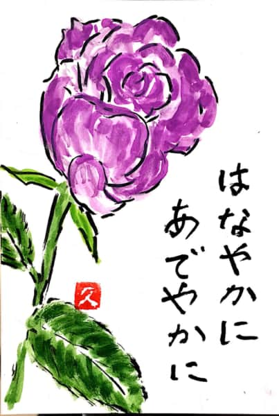 はなやかに あでやかに 〜紫のバラ〜