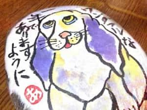 犬の戌年年賀状絵手紙
