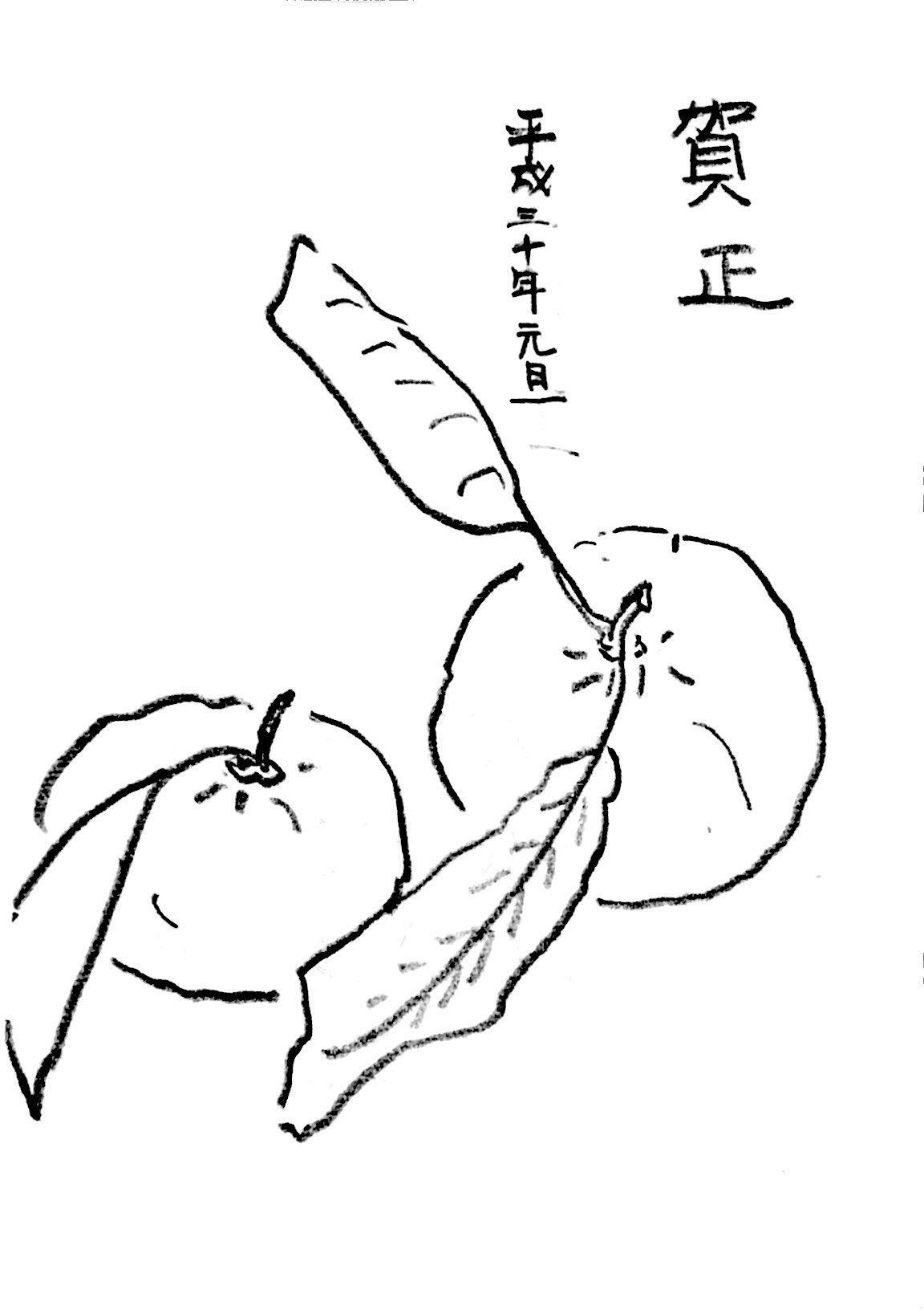 賀正 〜柚子の年賀状〜