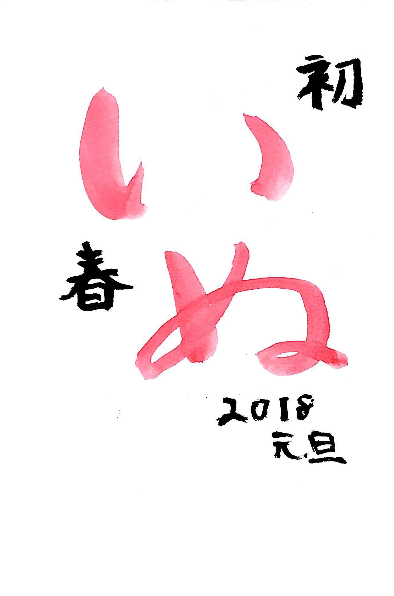 いぬ 初春 2018元旦 〜戌年年賀状〜